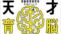 「–子どもの頭の回転が速くなる– 天才育脳ドリル」が発刊