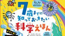 科学ずかんの決定版「7歳までに知っておきたい科学えほん」が発売