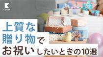 【出産祝いに贈りたいベビーグッズ10選】高いデザイン性で上質なアイテム