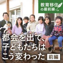 【教育移住/前編】東京から軽井沢へ。幼小中一貫校に移った子どもの変化