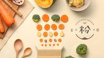 世界初の特許技術で国産野菜をそのまま粉にした野菜パウダーが発売中