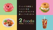 ジャンクなメニューをヘルシーに楽しめるカフェが渋谷ロフトにオープン