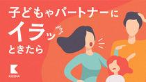 【家族のコミュニケーションに役立つ記事11選】パートナーや子どもにイラっとする前に