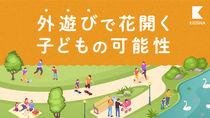 【自然に触れる10選】子どもの外遊びに期待できる効果とは?