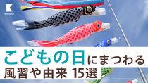 【由来を学ぶ15選】こどもの日に飾る鯉のぼりや兜の意味とは