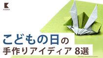 【こどもの日アイディア8選】ハンドメイドで楽しみたい飾り付けやレシピ