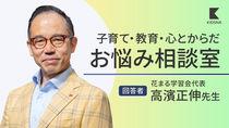 【教えて!高濱先生】受験を考えるのは何歳から?
