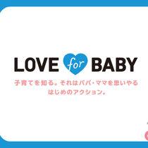 子育てにやさしい社会を目指す「LOVE for BABY」プロジェクトが始動
