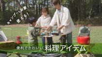 子連れキャンプはもちろん、日常でも使える!アウトドア料理ギア