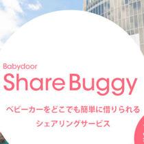 小田急新宿駅でベビーカーのシェアリングサービスの実証試験が開始