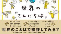 世界で使われる「こんにちは」をまとめたビジュアル書籍が発売中