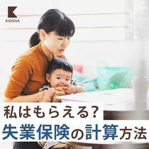 妊娠・出産・育児を理由に退職。失業保険の受給資格や計算方法、手続き