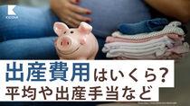 出産費用の平均。医療費控除など自己負担額を軽くする制度
