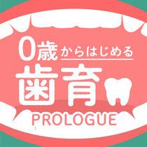 【新】0歳からの歯育。小児歯科医が明かす3つの真実