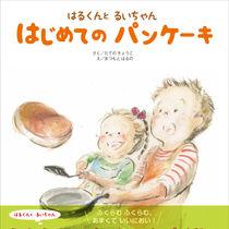 子どものやる気を引き出す、レシピ付きの子ども向け料理絵本が発売