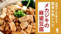 【魚屋さんの簡単お魚レシピ】メカジキの麻婆豆腐