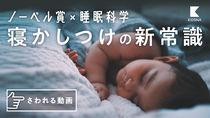 【interactive動画】睡眠×科学 赤ちゃんが朝までぐっすり眠る赤い光とは?