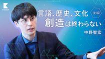 【中野智宏/後編】創作で社会に貢献する。言語学を学ぶ東大生の思い