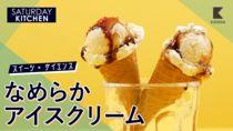 【スイーツ×サイエンス】2分で凍る!なめらか絶品アイスクリームを作ってみよう