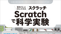 スクラッチを使ったプログラミングが楽しく身につく書籍が登場