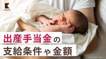 出産手当金はいくらもらえる?支給対象や適用期間、申請方法を解説