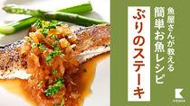 【魚屋さんの簡単お魚レシピ】ぶりのステーキ 優しい玉ねぎソース