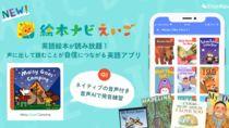 英語の絵本を楽しみながら音声AIで発音練習できる学習アプリがリリース