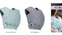 ピジョンの抱っこひも「caboo(カブー)」からシリーズ最軽量の商品が登場