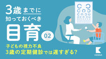 【目育#02】3歳児健診・就学時健診では手遅れ?子どもを「弱視」にしないためのサイン