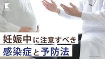 妊活前に知りたい、妊婦が感染すると危険な感染症一覧と予防法