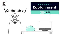 【あそんでまなぶEdutainment】英語の直接法を学ぼう