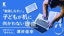 """ゲームもテレビも""""勉強""""!?  灘中高→東大芸人の机に向かわない勉強法"""