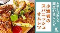 【魚屋さんの簡単お魚レシピ】小海老のスパニッシュオムレツ