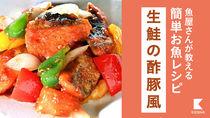 【魚屋さんの簡単お魚レシピ】生鮭の酢豚風