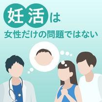 不妊原因の約50%は男性に。妊活で知っておきたい事実と対策法
