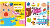 赤ちゃんがスラスラ英語をしゃべりだす絵本と図鑑が発売中