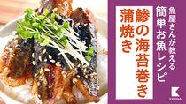 【魚屋さんの簡単お魚レシピ】鯵の海苔巻き蒲焼き