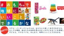 マテル・インターナショナルがサステイナブルなおもちゃを続々発売