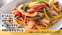 【魚屋さんの簡単お魚レシピ】ご飯がすすむ!メカジキのチンジャオロース