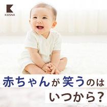 赤ちゃんが笑うのはいつから?どんな時?月齢別ポイントを紹介