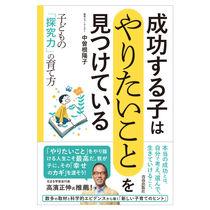 子どもが幸せに生きるための探究力の育て方を紹介した本が発売中