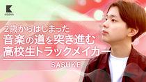 【SASUKE】新世代アーティストの「好きなこと」にこだわり続ける力