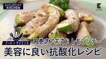 【フード×サイエンス】抗酸化レシピ。肉巻きアボカド レモンソテー