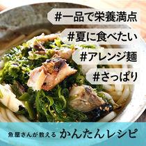 【簡単お魚レシピ】夏にぴったり!ほぐし焼き鯖とめかぶの冷やかけうどん
