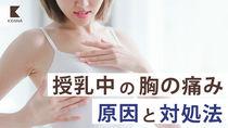 授乳中にチクチク感じる胸の痛み。考えられる原因と対処法