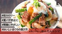 【魚屋さんの簡単お魚レシピ】夏バテ予防に!まぐろのニラ炒め温玉丼