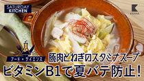 【フード×サイエンス】夏バテ対策。豚肉とねぎのスタミナスープ
