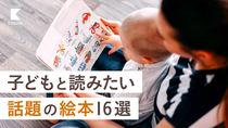 【話題の絵本16選】暑い日におうちで子どもと楽しむ最新作