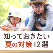 【夏の対策11選】暑さや熱中症、あせも、おむつの臭いをどう防ぐ?