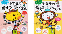 論理思考力や集中力が身につく、小学生向けパズル書籍が発売中